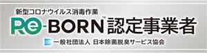 Re-BORN 認定事業者
