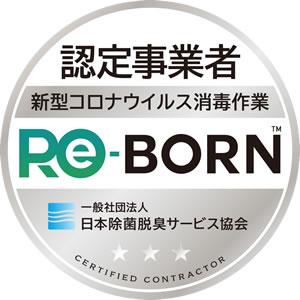 日本除菌脱臭サービス協会の加盟業者